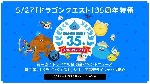 Celebración por todo lo alto!! Fuente: Dragon Quest (http://www.dragonquest.jp/news/detail/3465/)